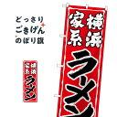 横浜家系ラーメン のぼり旗 SNB-5267