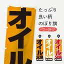 【3980送料無料】 のぼり旗 オイル交換のぼり