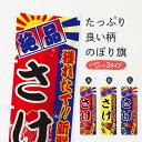 【3980送料無料】 のぼり旗 さけのぼり サケ 鮭 魚介名