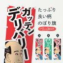 【3980送料無料】 のぼり旗 ガッテンデリバリーのぼり 宅配サービス