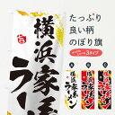 【ネコポス送料360】 のぼり旗 横浜家系ラーメンのぼり 1