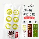 【3980送料無料】 のぼり旗 岩おこしのぼり 和菓子