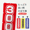 【3980送料無料】 のぼり旗 300円均一のぼり ワンコイン・価格