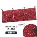 カウンターのれん 3巾 紅・黒色 幅85cm