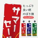 【3980送料無料】 のぼり旗 サマーセールのぼり 開催中
