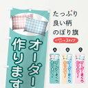 【3980送料無料】 のぼり旗 オーダー枕作りますのぼり 布団・寝具