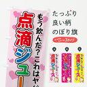 【3980送料無料】 のぼり旗 点滴ジュースのぼり 屋台飲み物