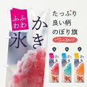 【3980送料無料】 のぼり旗 ふわふわかき氷のぼり ふわふわカキ氷