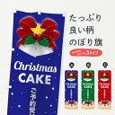【3980送料無料】 のぼり旗 クリスマスケーキ予約受付中のぼり