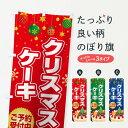 【ネコポス送料360】 のぼり旗 クリスマスケーキ予約受付中のぼり 2Y2W