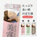 【3980送料無料】 のぼり旗 美容鍼のぼり Beauty Acupuncture 接骨院 鍼灸
