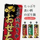 【3980送料無料】 のぼり旗 おせち料理のぼり ご予約承り...