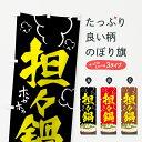 【3980送料無料】 のぼり旗 担々鍋のぼり ホッカホカ 中華麺