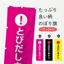 【3980送料無料】 のぼり旗 とびだしキケンのぼり 注意表示 注意喚起 交通安全