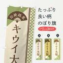 のぼり旗 キウイ大福/伝統銘菓/和菓子のぼり EATS 大福・大福餅