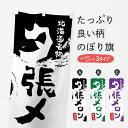 のぼり旗 夕張メロンのぼり 内祝い 特産品 北海道名物 果物