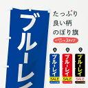 【3980送料無料】 のぼり旗 ブルーレイセールのぼり CD・ゲーム