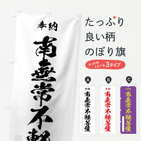 【3980送料無料】 のぼり旗 南無常不軽菩薩のぼり 奉納 別色