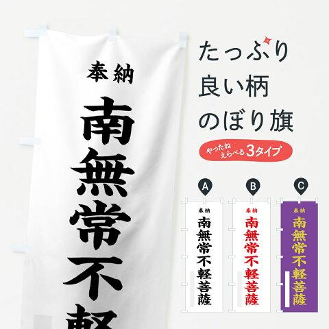 【3980送料無料】 のぼり旗 南無常不軽菩薩のぼり 奉納