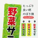 【3980送料無料】 のぼり旗 野菜サラダのぼり やさいサラダ サラダ・野菜