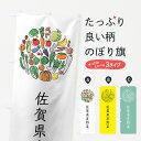 のぼり旗 佐賀県産野菜のぼり やさい 新鮮野菜・直売