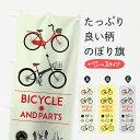 のぼり旗 自転車のぼり 自転車パーツ BICYCLE AND...
