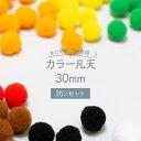 楽天グッズプロカラー凡天 30mm (25個) まとめ買いがお得 ボンテン 梵天 ポンポンボール