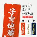 【3980送料無料】 のぼり旗 子育地蔵菩薩のぼり 筆文字...