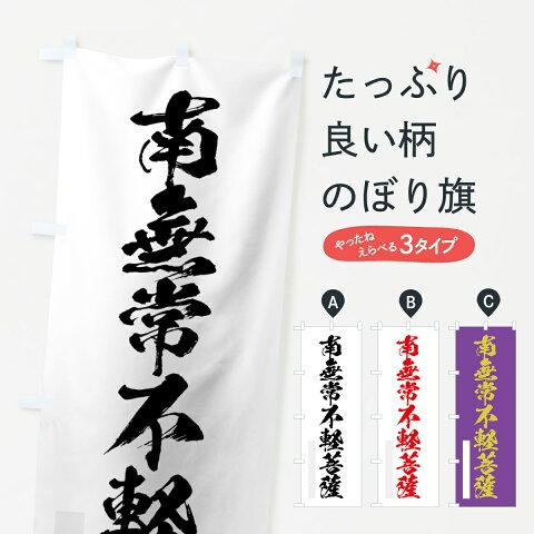 【3980送料無料】 のぼり旗 南無常不軽菩薩のぼり 筆文字 別色