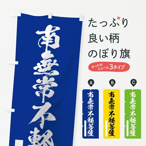 【3980送料無料】 のぼり旗 南無常不軽菩薩のぼり 筆文字 別色 青 ? 緑