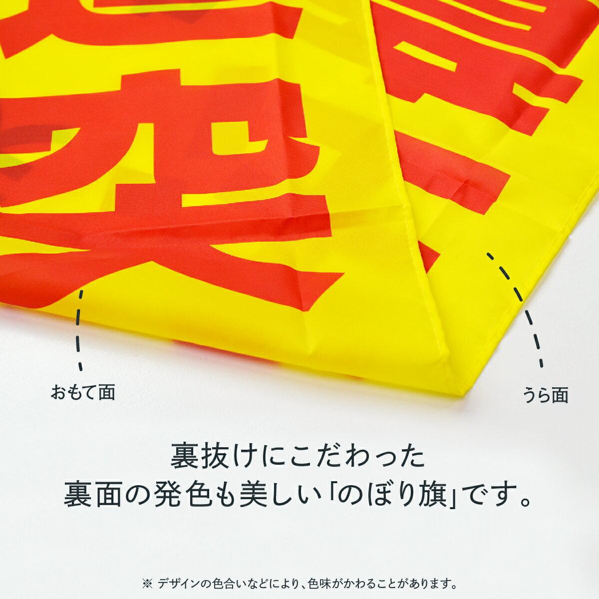 のぼり 明石焼き のぼり旗 ふわふわ とろ〜り...の紹介画像2