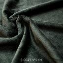 【入手困難】 ブラック S-0047 ソフトボア生地 クリス...