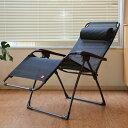リクライニングチェア メッシュチェア 椅子 チェア ハンモック 折りたたみ イタリア FIAM(フィアム)社製 Amida(アミーダ)