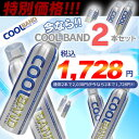 COOLBAND/クールバンド2本セット 送料無料!【コール...