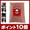 岩塩 マグマ塩 1kg サンド(砂状)詰め替え用