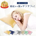 枕カバー シルク100 美容 保湿 生糸 シルク 枕 寝具 切れ毛 ホワイト 肌にやさしい グリーン グレー ネイビー ピンク ベージュ ゴールド ファッション 柔らかい おしゃれ 送料無料 8R71