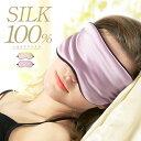 アイマスク ホット 繰り返し シルク 安眠 かわいい ホットアイマスク レンジ 旅行 遮光 昼寝 疲労回復 通気性 なめらか 柔らかい シンプル 快適 睡眠 パープル ゴールド おしゃれ 送料無料 8R84