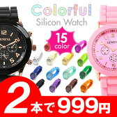 SALE価格 2本999円 レディース腕時計 大好評!! シリコンウォッチ シリコンバンド Geneva New Style Watch かわいい カラフル レディースウォッチ メンズウォッチ ユニセックス #00005353 【激安】