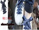 【送料無料】くつひも 靴紐 かわいいSHOELACES リボン 靴ひも 全ての靴や色に適用可能 レディース ファッション#F2234#
