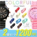 SALE価格 2本1200円 レディース腕時計 大好評!! シリコンウォッチ シリコンバンド Geneva New Style Watch かわいい カラフル レディースウォッチ メンズウォッチ ユニセックス #5353 【激安】