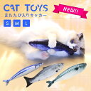 【P5%還元】猫 おもちゃ 魚 雑貨 ネコ グッズ 猫のおもちゃ 蹴りぐるみ キッカー またたび 人...