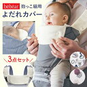 よだれカバー 抱っこ紐用 3枚セット 洗える 便利 赤ちゃん ベビー シンプル かわいい 人気 新作 送料無料 ファッション おしゃれ 8V07