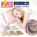 当店限定カラー多数!枕カバー 43×63 50×70 シルク 涼しい 冷感 乾燥対策 保湿 シルク100% 美容 ピロケース 2枚セット 安い 髪 かわいい シルバー ホワイト 枕 カバー 切れ毛 寝具 滑らか 柔らか 8M07
