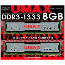 UMAX Cetus DCDDR3-8GB-1333 4GBx2枚セット PC3-10600 デスクトップ用メモリ