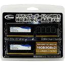 Team TED416GM2133C15DC01-AS 16GB(8GBx2) DDR4-2133対応 メモリモジュール ASUS製マザーボードでの動作確認済み
