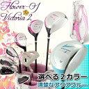 華やかに☆WE-FL-01+G510 レディース13点ゴルフクラブ