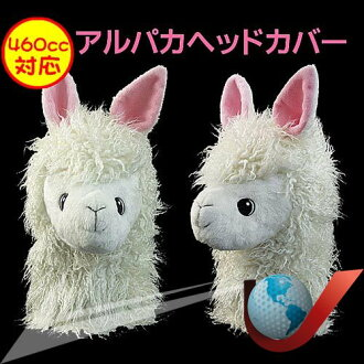 It is very popular in CM! Healing of animal appeared Alpaca head cover fs3gm