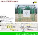 納期1ヶ月 配送費用・設置費用別途必要 ゴルフネット強力型【AB】【M-67】【ライト】【飛距離】
