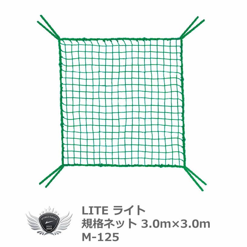 規格ネット 3.0 x 3.0m【M-125】【ライト】【飛距離】【最安値に挑戦】【送料無料】 張るのに便利なロープ付き!