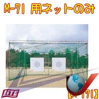 M-71 用ネットのみ【M-171】【ライト】【飛距離】【送料無料】の画像